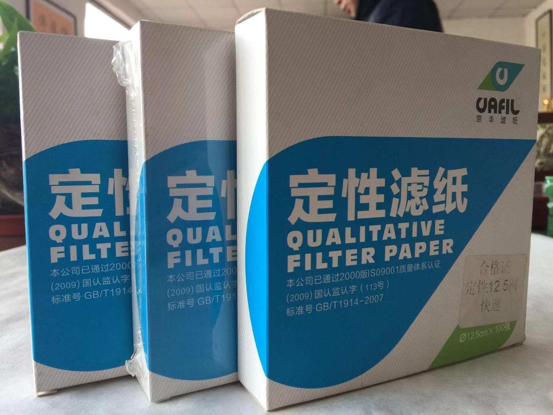 辽宁定性滤纸-邢台哪里能买到质量硬的定性滤纸