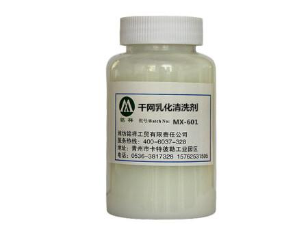求购干网乳化清洗剂-山东不错的干网乳化清洗剂品牌