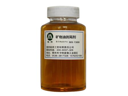 河北礦物油剝離劑-高質量的礦物油剝離劑濰坊銘祥工貿品質推薦
