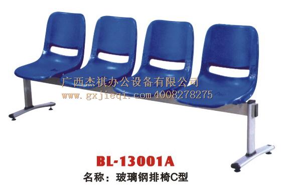 广西玻璃钢连排椅,广西礼堂椅