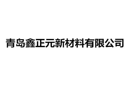 青島鑫正元新材料有限公司