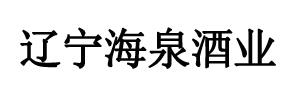 辽宁海泉酒业有←限公司