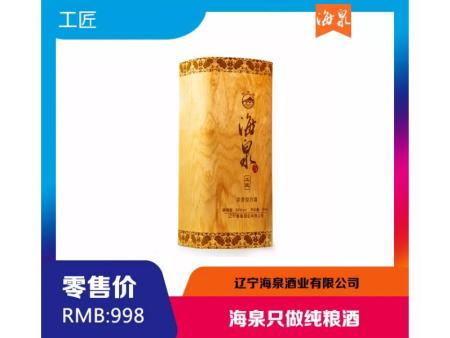 辽宁海泉酒业-声誉好的纯粮酒厂家,纯粮酒生产