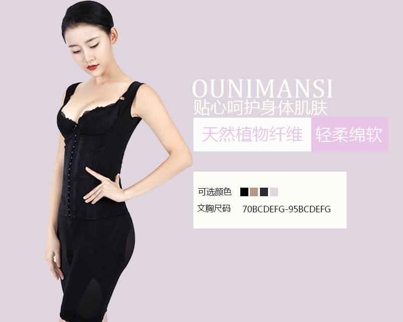 内衣供货商-款式新颖的黑色文胸腰夹塑裤套装出售