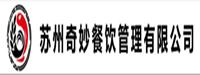 苏州奇妙餐饮管理manbetx客户端网页版