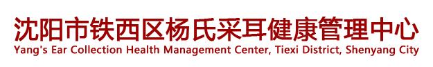 沈陽市鐵西區楊氏采耳健康管理中心