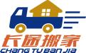 合肥到安徽省省内搬家 行李電器物流0551-63839282