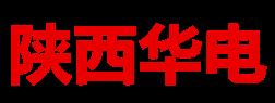 陕西华电清淤工程有限公司