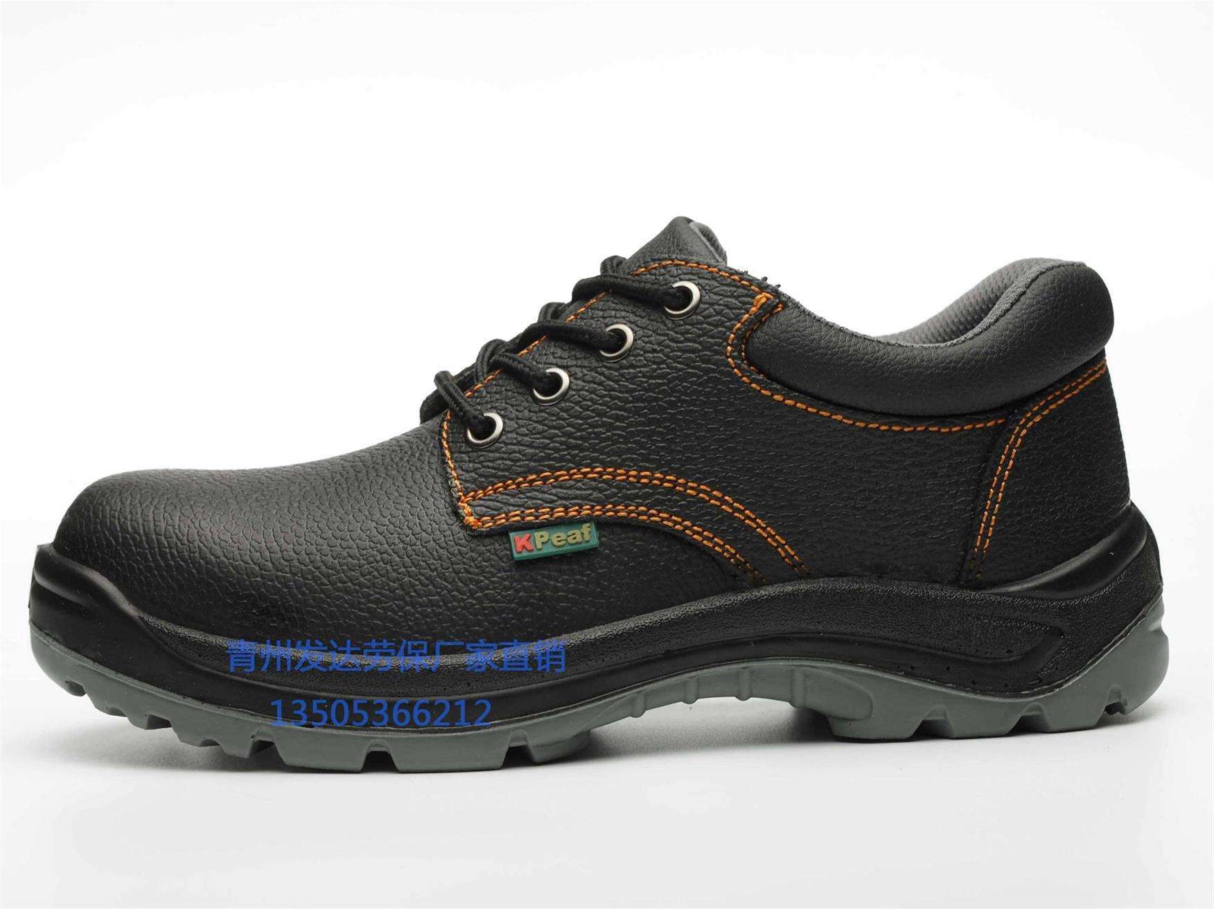 征雪安全鞋批發-發達勞保專業提供新款kpeaf安全鞋