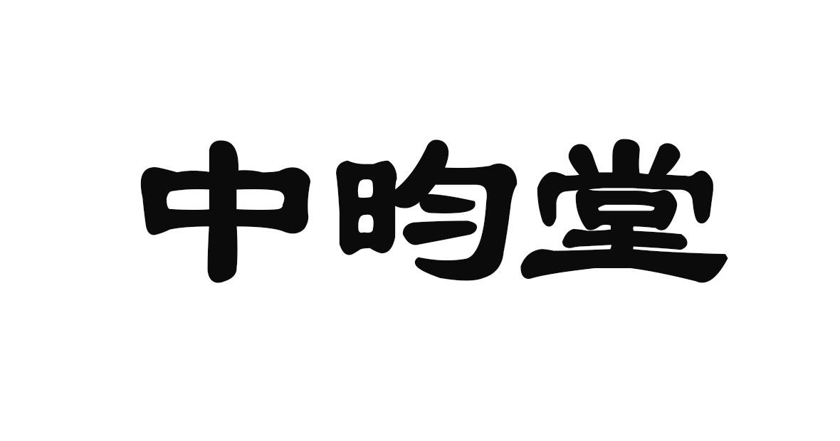 河南中昀堂健康管理有限公司