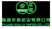 福建省华绿纸业有限公司