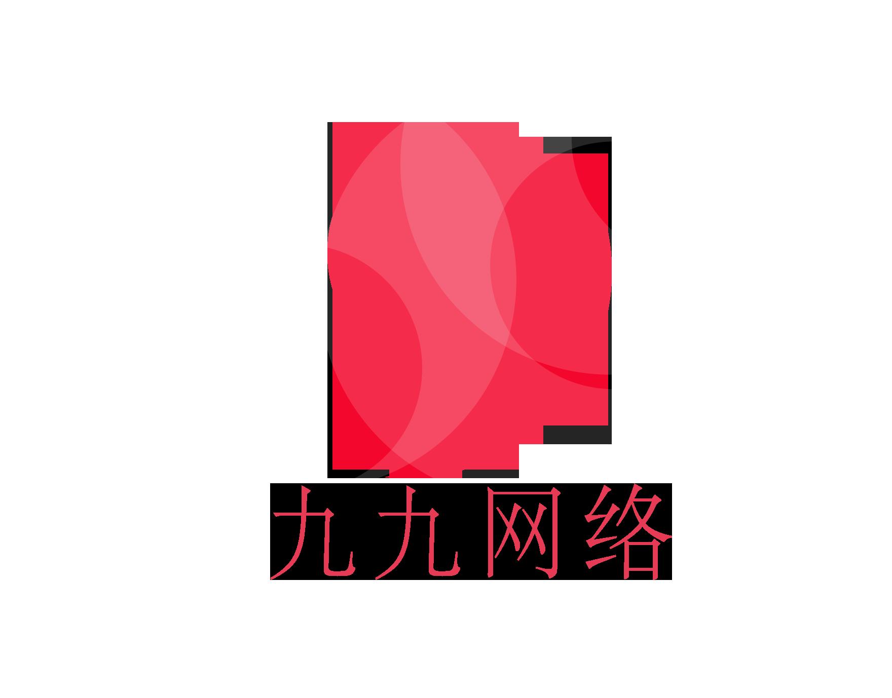 廣州市九九網絡科技有限公司