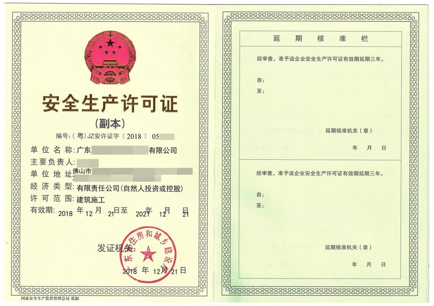 具有口碑的資質代辦服務推薦    -韶關安全生產許可證代辦