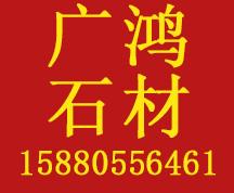 長泰縣廣鴻石材有限公司