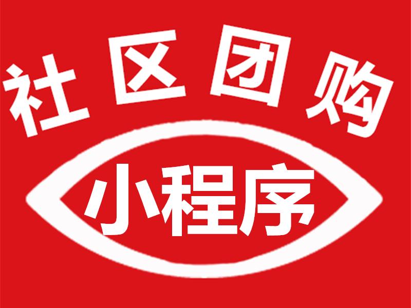 玉林外贸网站建设-南宁社区团购小程序公司哪家好