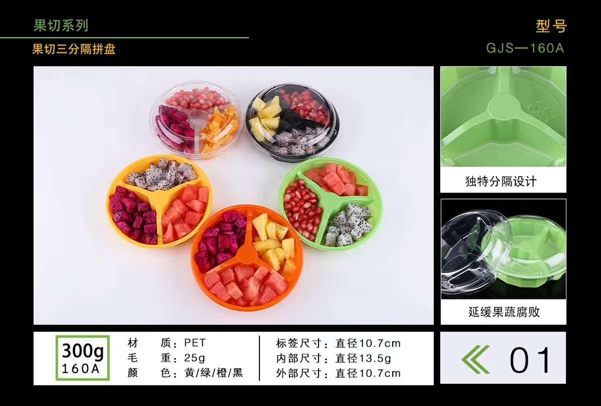 平度水果保鲜盒加工-山东哪家水果包装盒供应商好