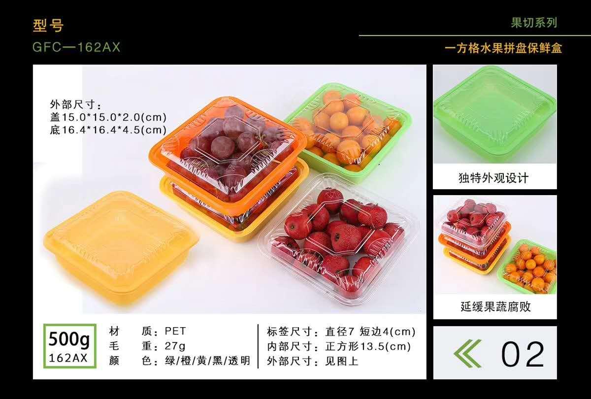水果保鲜盒加工-口碑好的水果包装盒供应商当属青岛泰聚恒