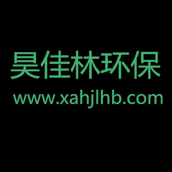 昊佳林環保有限公司