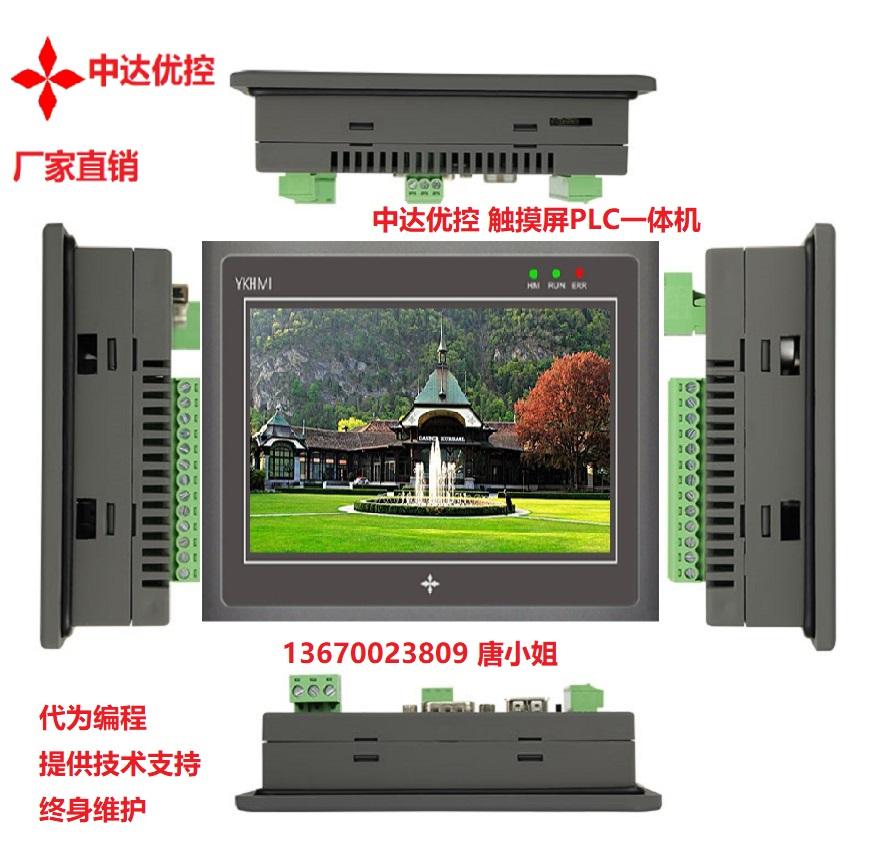 中達優控人機界面觸摸屏7寸替代顯控工控10顯示屏5工業3.5
