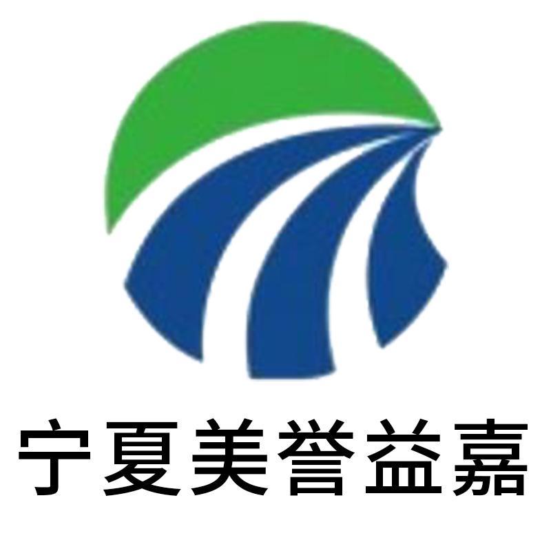 寧夏美譽益嘉商貿有限公司