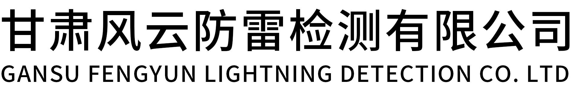 甘肅風云防雷檢測有限公司