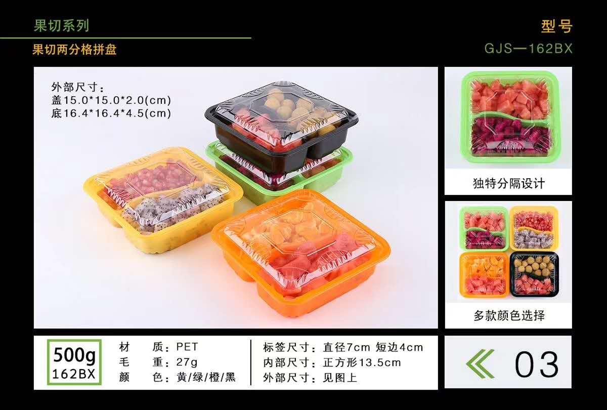 透明果蔬盒加工-青岛有保障的透明加厚果蔬盒提供商