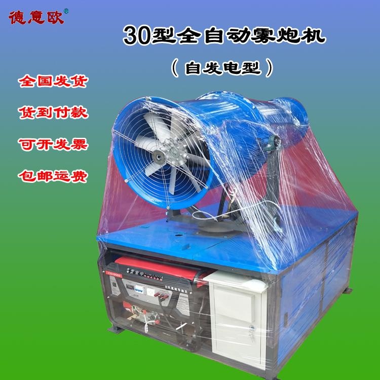 浙江专业的雾炮机-专业的上海德意欧30型环保雾炮机供货商