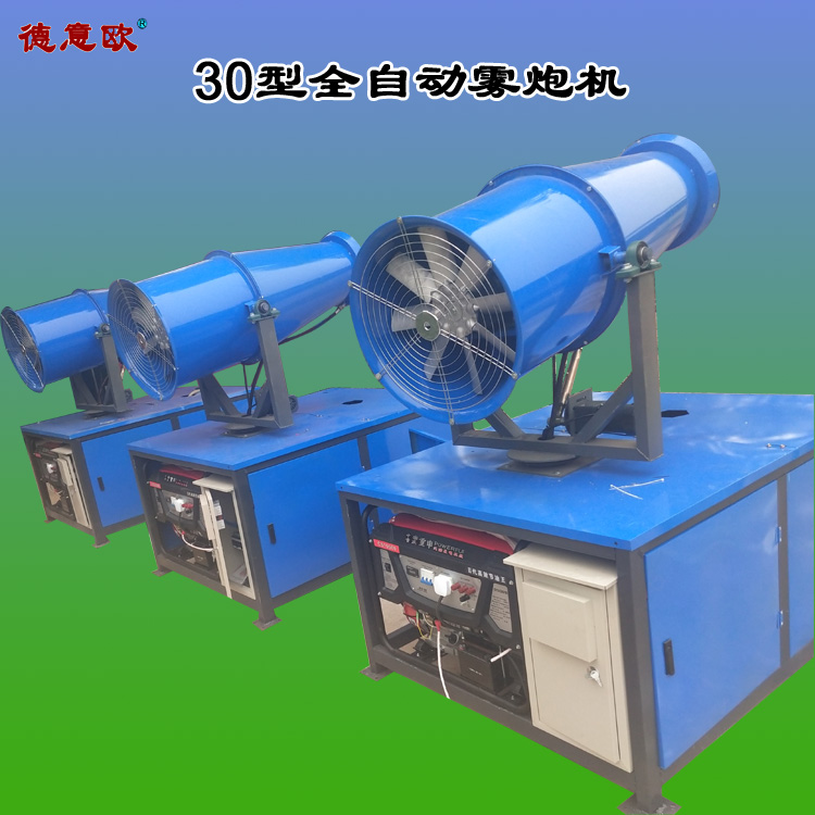 湖北售卖雾炮机|上海哪里有卖具有口碑的上海德意欧30型环保雾炮机