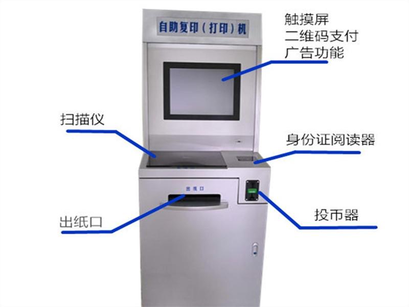 共享复印机共享打印机无人值守扫码支付