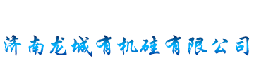 济南龙城有机硅有限公司