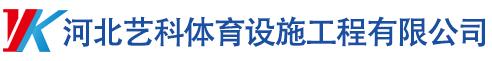 河北艺科体育设施工程有限公司