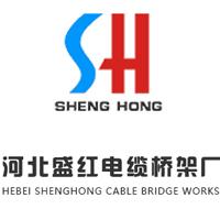 文安县盛红电缆桥架厂
