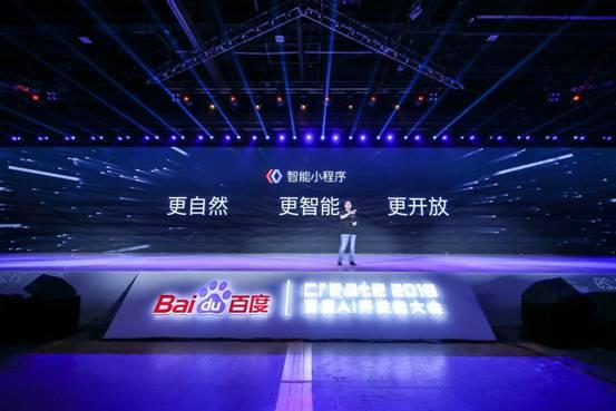 中国本地的百度智能小程序|销量好的百度智能小程序推荐