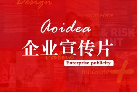 服务好的企业宣传片,广东可信赖的企业宣传片广告推荐