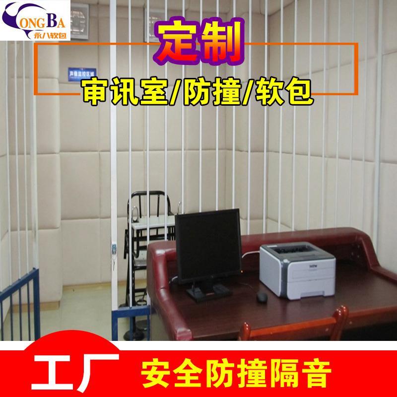 扬州审讯室软包公司,高性价审讯室软包哪里有卖