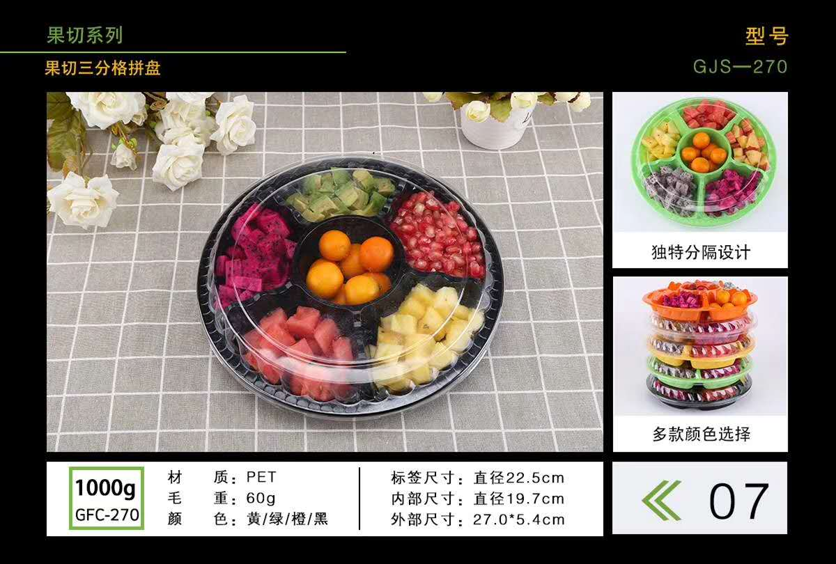 衢州水果包装盒|知名的水果包装盒供应商当属青岛泰聚恒