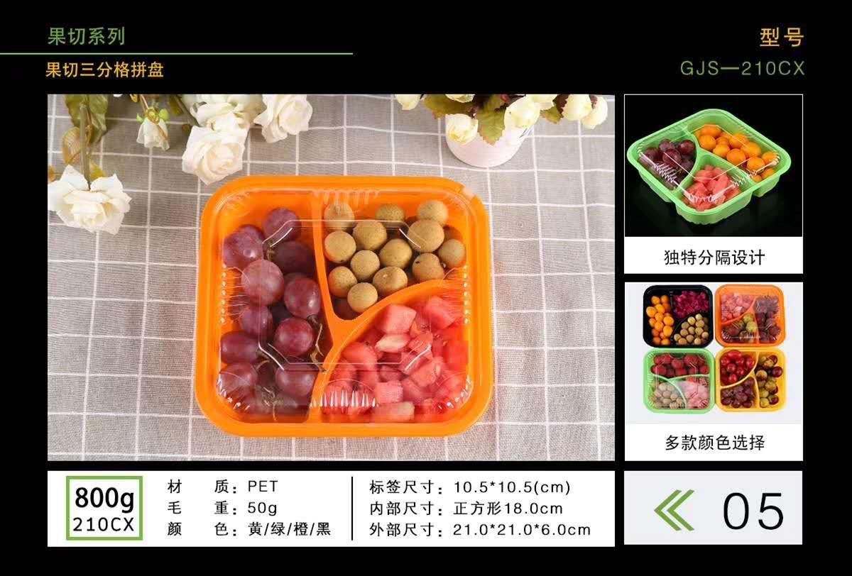 吸塑保鲜盒厂家_青岛品质好的吸塑包装盒