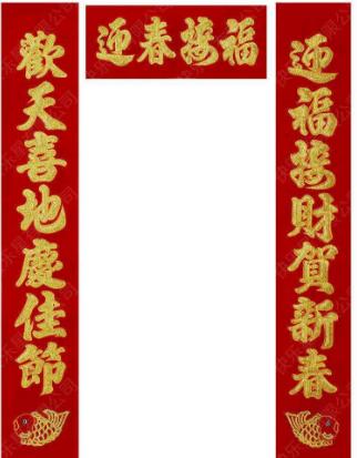 石家庄出售邯郸对联印刷-买物超所值对联-就到腾翔彩印