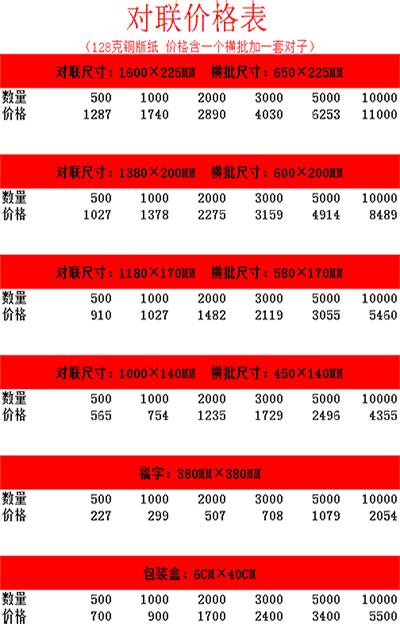 邢台邯郸对联印刷-邯郸的对联厂商推荐