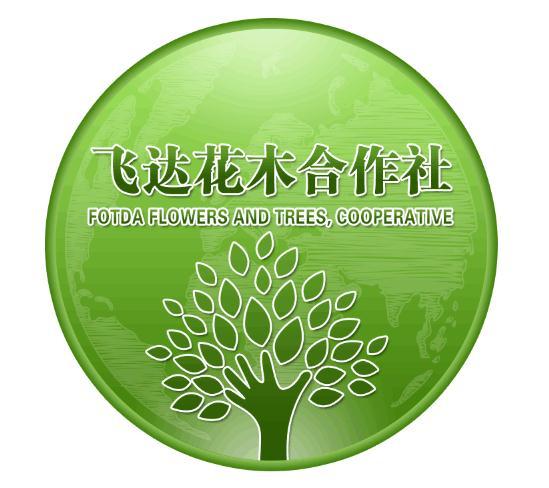 临洮县飞达花木种植农业专业合作社
