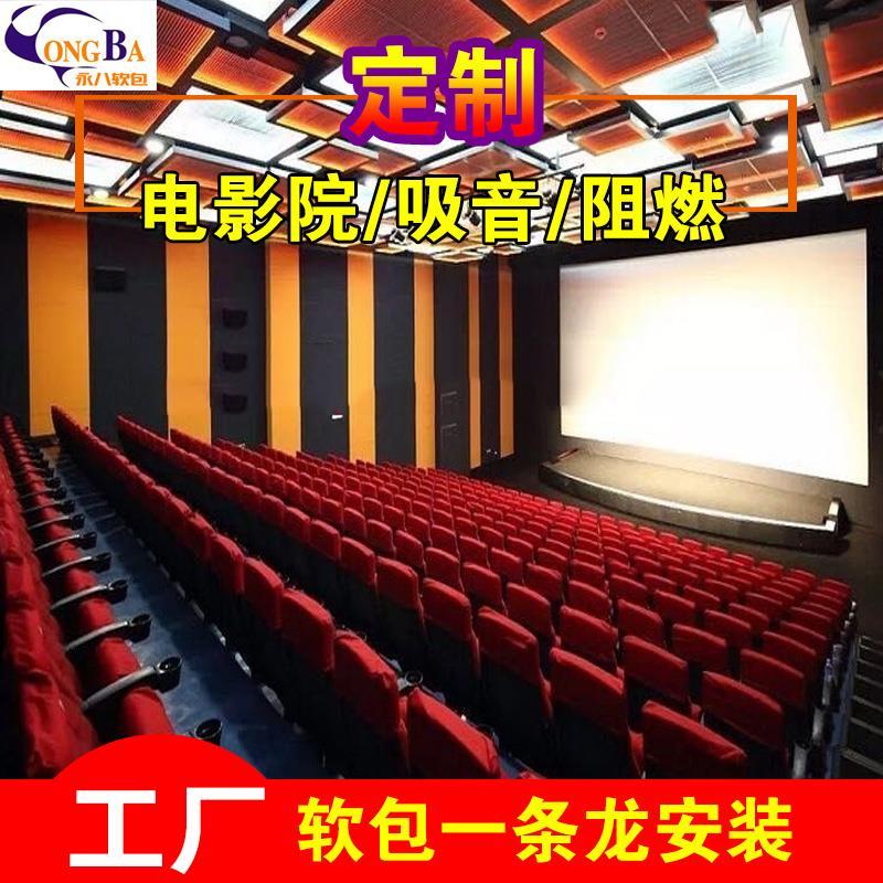 价格合理的吸音软包供销-杭州市吸音软包