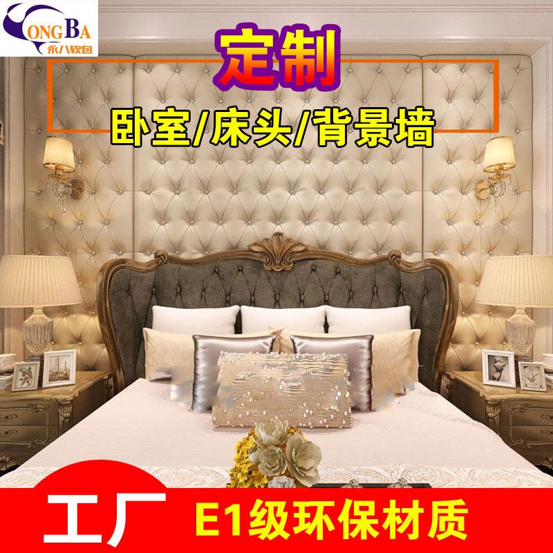 質量好的軟包床頭背景牆供應商當屬永八軟包,歐式軟包床頭背景牆