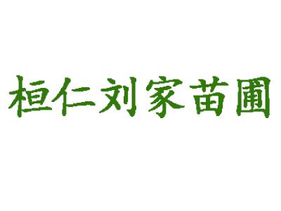 桓仁刘家苗圃