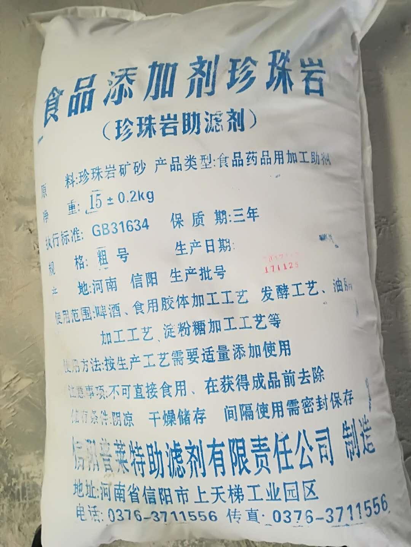 湖北珍珠岩助滤剂-高质量的珍珠岩助滤剂推荐