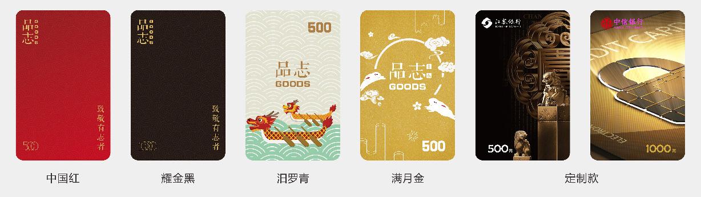 中国服务好的专业礼品定制,买专业的品志卡,就到蓝莓文化传媒