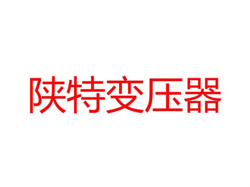 陕西陕特变压器有限公司