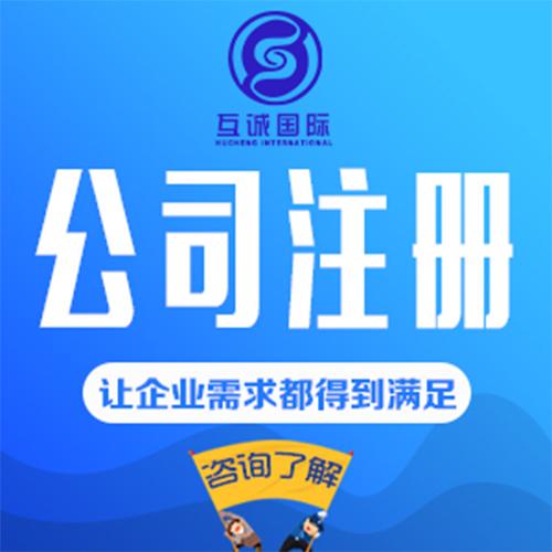 公司注册需要哪些资料-广州有品质的广州公司注册服务