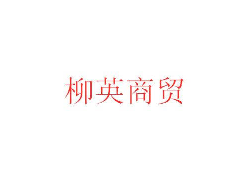 咸阳柳英商贸有限公司