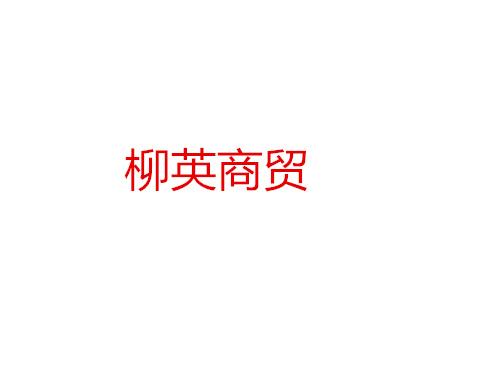 汉中柳英商贸有限公司