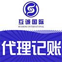 白云公司代理記賬-公司代理記賬當選廣州互信企業管理